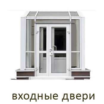 входные двери из ПВХ
